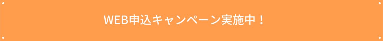 WEB申込キャンペーン実施中!